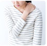 肩・首の痛み(肩こり、首コリ)
